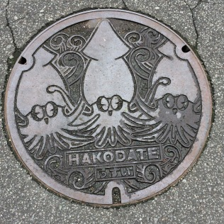 函館市 雨水